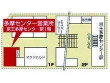 京王線「多摩センター」駅 中央改札出て 正面階段下りて左手。京王多摩センターSC1階にございます。