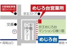 ■□■京王高尾線「めじろ台」駅の改札口を出て右手すぐです!!