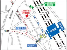 JR青梅線「拝島」駅より徒歩3分!お客様専用駐車場もございますので、お車の方も安心してお越し下さい!!