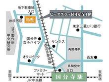 JR中央線「国分寺」駅北口徒歩3分です。地下にございますお客様駐車場もご利用下さい。
