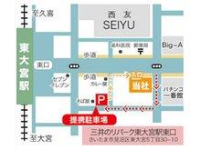 JR宇都宮線東大宮駅東口より徒歩3分、駅を背にしてメイン通りをまっすぐに進んで下さい。通りの右手、郵便局の向かいです。