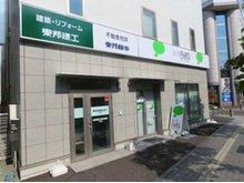 東邦商事株式会社は、JR松本駅お城口から徒歩約3分です。