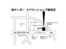 国道153号線飯田ハウジングセンターの向いにございます。