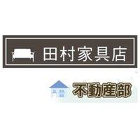 田村家具店