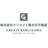 クリエイト軽井沢不動産