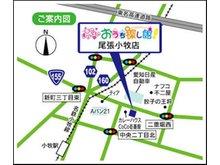☆幸せいっぱいおうち探し館 尾張小牧店☆名古屋高速「小牧北IC」まで車で約8分!名鉄「小牧」駅まで徒歩8分!愛知日産自動車さんの向かいです♪