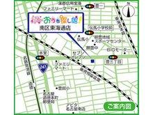 名鉄常滑線「道徳」駅より徒歩約9分です。東海通沿いの緑色の大きな看板が目印です。