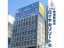 熱海駅前の第一ビルです。
