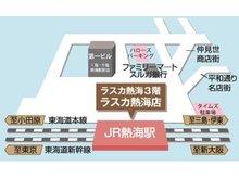 熱海駅直結「ラスカ熱海」の3階にございます。