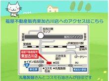 FUKUYA東加古川店は国道2号線沿い丸亀製麺さんナナメ向かいにございます。駐車場完備!お気軽にご来店くださいませ!