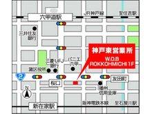 【地図】積水ハウス不動産関西株式会社 神戸営業所 神戸東店