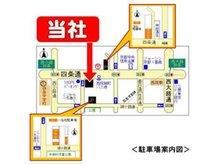 阪急京都線「西院駅」より西へ徒歩5分の好立地。四条通に面した明るく広々した店内。駐車場完備。