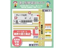 【葛野大路三条店】◆第二駐車場には、9台駐車可能です。