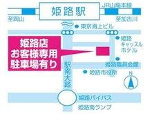 「姫路市役所北東」の信号より北へ280m。姫路キャッスルホテルと姫路市役所のちょうど中間ぐらいになります。