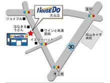 大元駅からお車で5分です!目印はイエローハット岡山新保店さんがお隣にございます!お迎えも可能ですのでお気軽にご相談下さい!