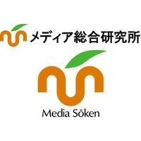 メディア総合研究所