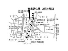 JR「上熊本」駅から徒歩1分。西口を出られたら左側にお店がございます。駐車場は上熊本駅ロータリーから入っていく(洋菓子SWISSさん横)の駐車場が当社提携の駐車場となります。