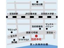 最寄り駅:JR日豊本線/別府駅 最寄りのバス停:別府郵便局前 徒歩1分 国道10号線沿いの、別府郵便局の前にあります!