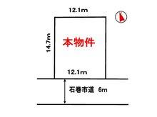 伊勢町(渡波駅) 390万円 土地価格390万円、土地面積179.89㎡