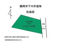 下川字窪畑 200万円 土地価格200万円、土地面積486㎡広々カースペースも可能なゆとりの敷地!
