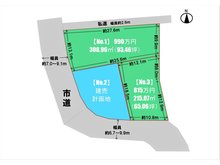 大字文京町(弘前学院大前駅) 815万円~990万円 現在販売している区画はNo1とNo3です。