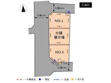エムズコート東松島市赤井川前一 NO.1とNO.3は建築条件付き宅地で販売! NO.2は分譲展示場建設予定!