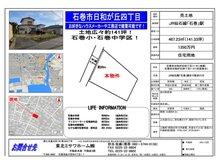 日和が丘4(石巻駅) 1350万円 土地価格1350万円、土地面積467.23㎡物件概要書