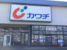 花春町(西若松駅) 1252万円 カワチ薬品花春店まで366m