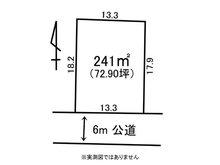 大字村松(東海駅) 1860万円 土地価格1860万円、土地面積241㎡