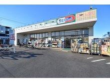 水谷東2 680万円 ドラッグセイムス中宗岡1丁目店(自転車で約5分)まで1040m
