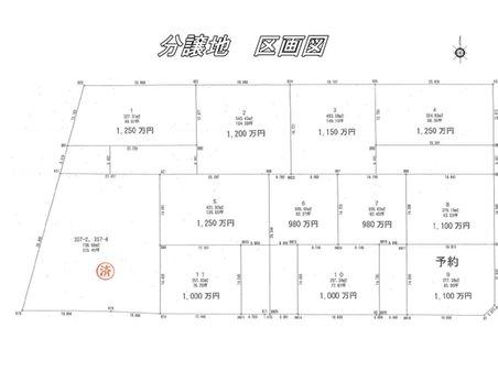 沖町 1200万円 土地価格1200万円、土地面積543.43㎡区画図