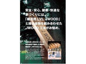 木材固有の弱点を克服した理想的な木質木材を使用写真