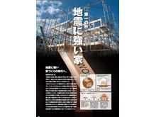 阪神・淡路大震災クラスの地震でも安心な家を耐震等級3 建築基準法が想定する地震の1.5倍の地震を想定した基準の家造り。耐震性に関する国内最高級。 木材使用と専用金具の組み合わせで耐震耐久性に優れたJWOOD工法で家を建築しております。