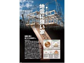 阪神・淡路大震災クラスの地震でも安心な家を写真