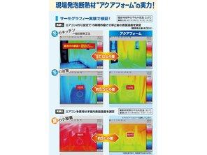 優れた断熱性能と気密性能 サーモグラフィー実験で検証写真
