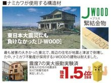 JWOOD・LVL3世代・90年の耐久性。阪神淡路大震災クラスの地震にも耐えうる安全な家づくり。ナミカワで使用している構造材のLVLは一般的なムク製材に比べて約1.5倍の強度が確保されています。
