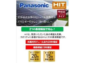 太陽光発電システム搭載写真