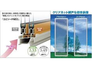 全居室LOW-E複層ガラス(網戸付き)写真