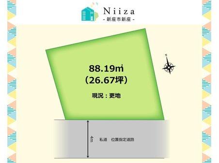 新座1(柳瀬川駅) 1100万円 「柳瀬川」駅より徒歩15分、駅前の喧騒からほどよく離れた静かな住環境です。 現況更地の為、解体費用等かからず、即建築可能です。