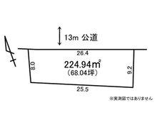 土地価格550万円、土地面積224.94㎡