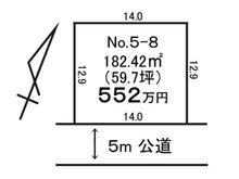 大字村松 552万円 土地価格552万円、土地面積182.42㎡