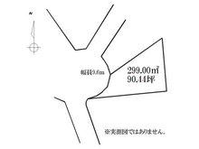 月次(大金駅) 226万円 土地価格226万円、土地面積299㎡区画図