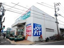 大井中央4(上福岡駅) 580万円 業務スーパーふじみ野店(自転車で約3分)まで530m