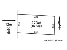 横堀(南酒出駅) 510万円 土地価格510万円、土地面積273㎡