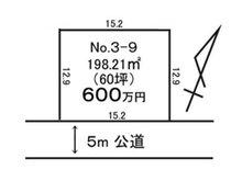大字村松 600万円 土地価格600万円、土地面積198.21㎡