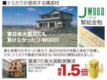 ◆全棟標準仕様(JWOOD・LVL)3世代・90年の耐久性。阪神淡路大震災クラスの地震にも耐えうる安全な家づくり。ナミカワで使用している構造材のLVLは一般的なムク製材に比べて約1.5倍の強度が確保されています。