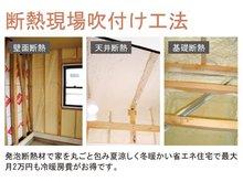 ◆断熱財断熱材 快適性を追求!! 快適住まいのご提案 吹付断熱の家 吹付断熱は住宅の隅から隅まで家全体をすっぽり覆ってしまう現場吹き付け発泡による断熱工事です。 無数の細かい連続発泡で構成された硬質ウレタンフォームの特性を大いに発揮し、グラスウール10kgの約1.5倍の断熱性を実現します。 柔軟性、接着性により断熱性・気密性を長期にわたり維持します。