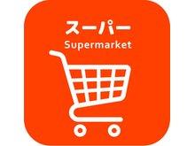 大字中山 1730万円 ヤオコー川島店(自転車で約2分)まで500m
