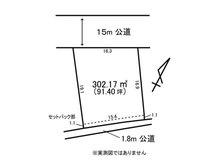 大字村松(東海駅) 914万円 土地価格914万円、土地面積302.17㎡
