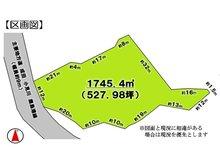 山之作(京成成田駅) 4500万円 土地価格4500万円、土地面積1,745.4㎡成田空港まで車で約16分! 527坪の更地です!